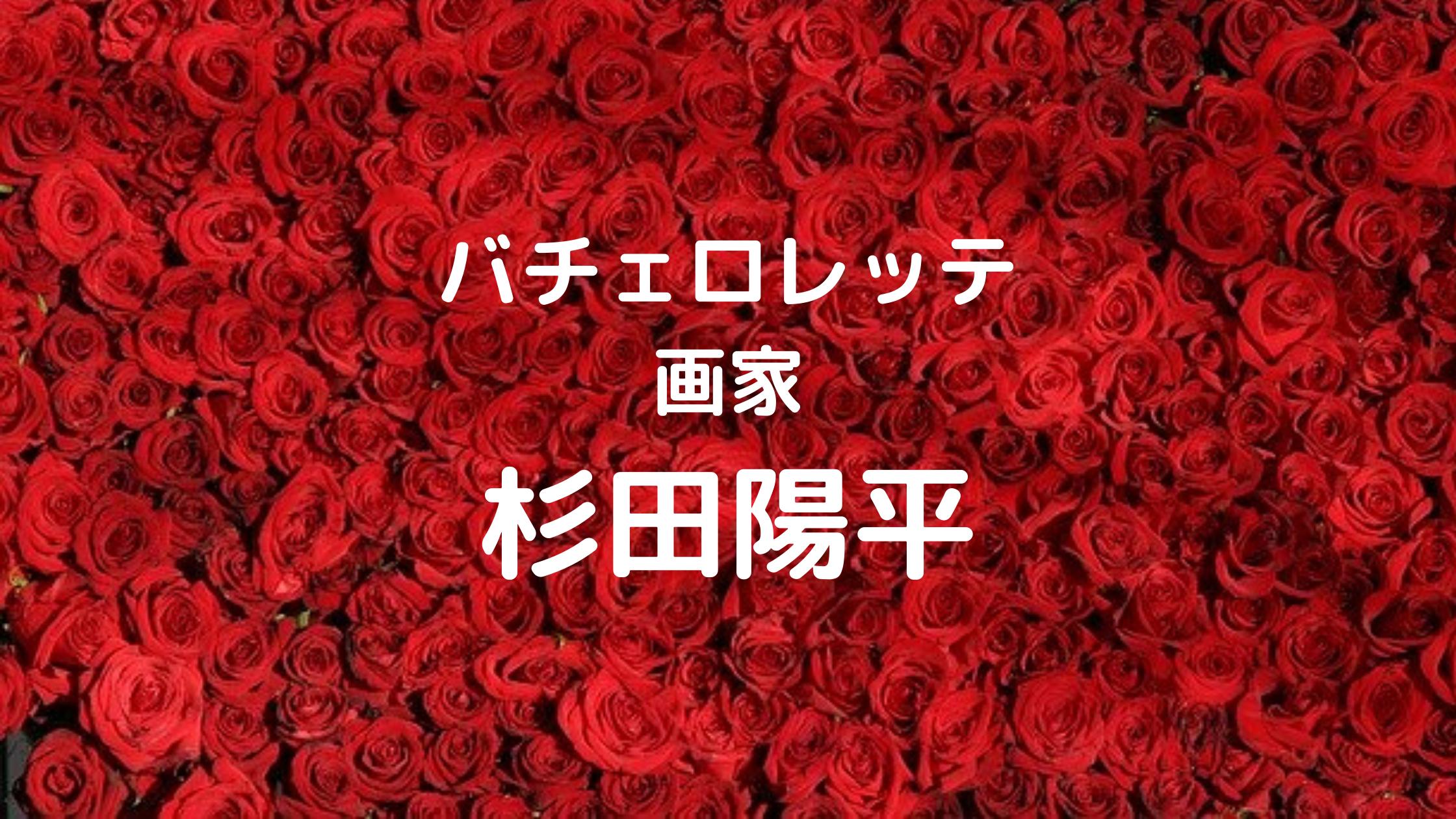 杉田陽平の画像 p1_16