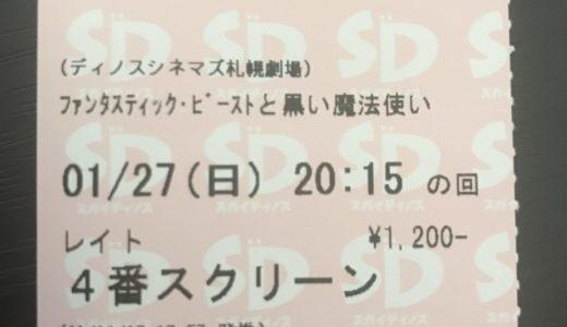 ファンタスティックビースト1月31日まで!札幌で公開中の映画館