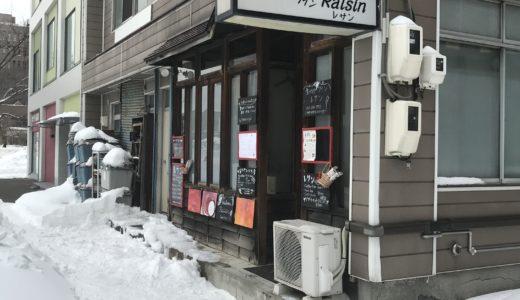 レサン(Raisin)札幌のイタリアンレストラン!生パスタが美味しい!