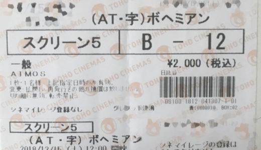 ボヘミアン・ラプソディ(札幌)いつまで?爆音絶叫上映もやってます!