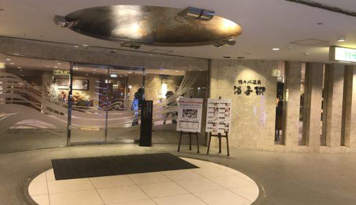 札幌市内にある天然温泉『湯香郷』について!すすきのの日帰り温泉