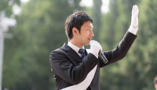 鈴木直道さん(北海道知事選)の経歴と公約をチェック!