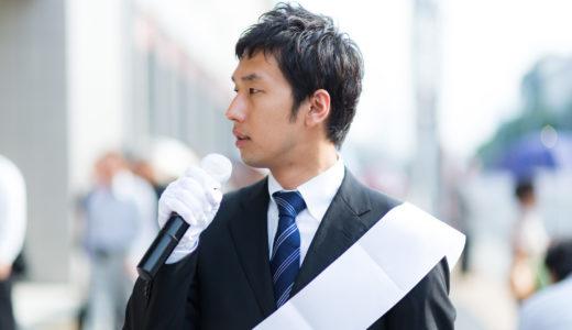 畠山和也(北海道参議院選挙)の公約は?経歴や結婚についても!