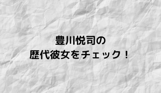 豊川悦司の歴代彼女を時系列順にまとめ!結婚・離婚・再婚についても!