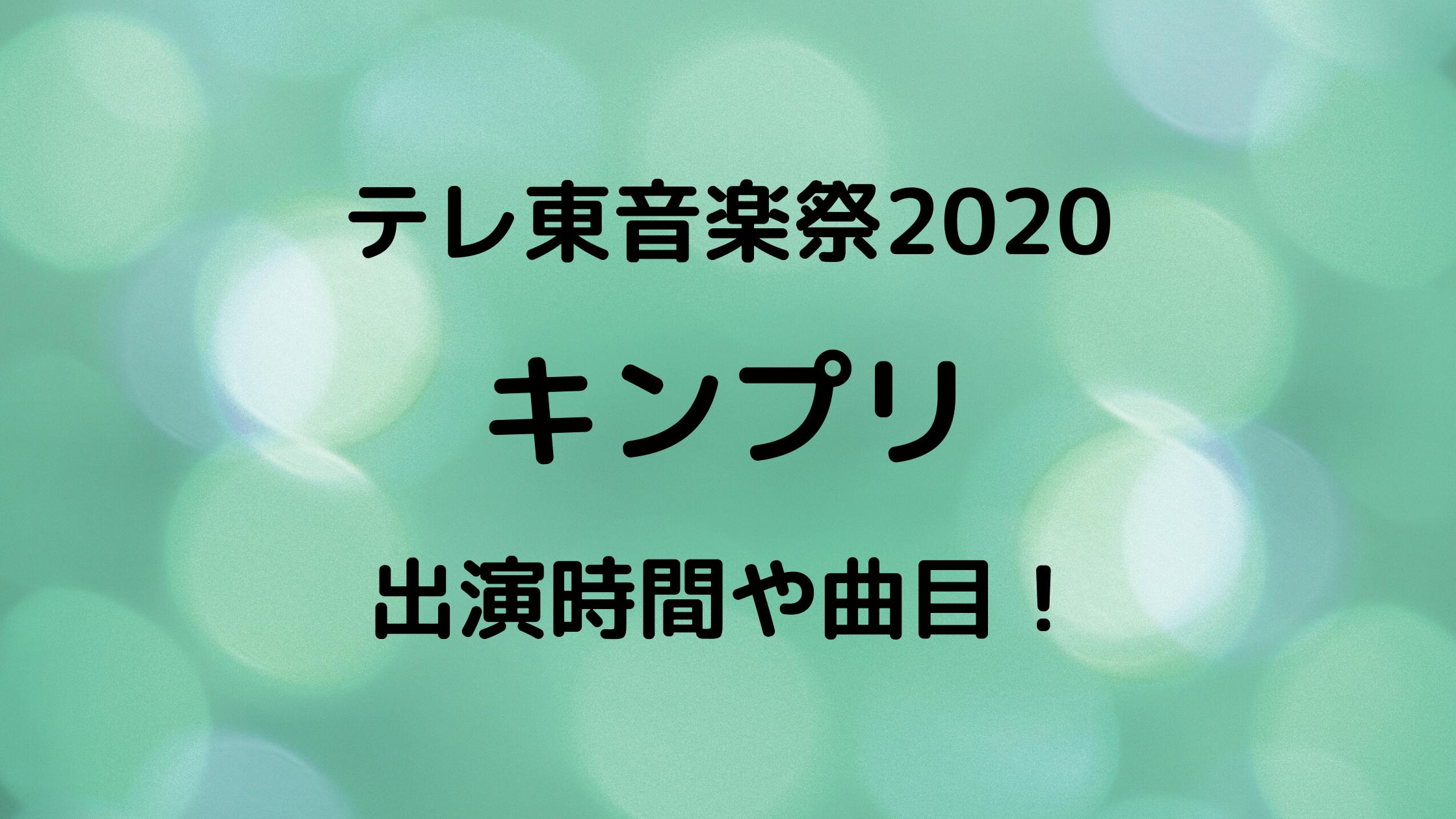 2020 番組 6 月 キンプリ 出演