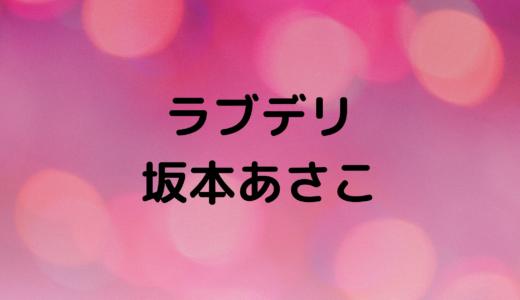 坂本あさこ(ラブデリ)の経歴をチェック!歴代彼氏や大学についても!