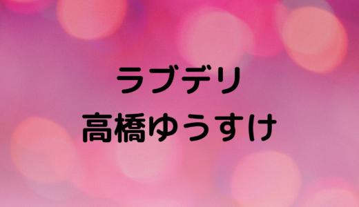 高橋ゆうすけ(ラブデリ)のネタ動画は!元カノや大学についても!