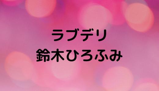 鈴木ひろふみ(ラブデリ)の出演作品は?彼女や大学についても!