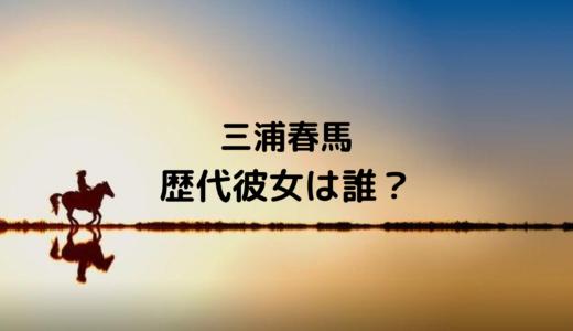 三浦春馬の歴代彼女を時系列順にまとめ!多部未華子やダンサーと噂?!