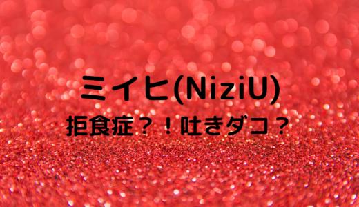 ミイヒ(NiziU)は拒食症?吐きダコがあるって本当?!