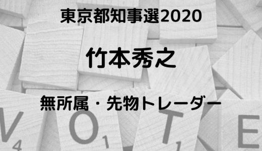 竹本秀之(東京都知事選挙2020)は結婚している?学歴や経歴についても!