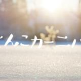 オオカミくんには騙されない第一夜【がくノアの行方】のネタバレ!