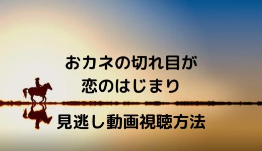 おカネの切れ目が恋のはじまり/ドラマの三浦春馬出演回は?見逃し動画の視聴方法も!