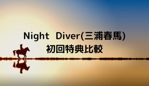 Night Diver(三浦春馬)を予約することができるサイトは?特典は?