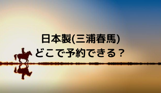 日本製(三浦春馬)の重版が決定!どこで予約できる?特典は?