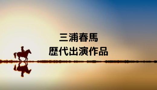 三浦春馬が出演した歴代映画やドラマはどのVODで見れる?