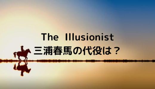 The Illusionist(イリュージョニスト)の三浦春馬の代役は誰?
