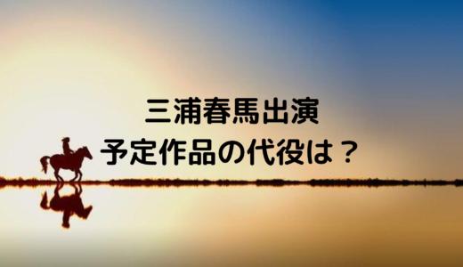 三浦春馬さんが出演予定のドラマ/映画/舞台/CMはどうなる?
