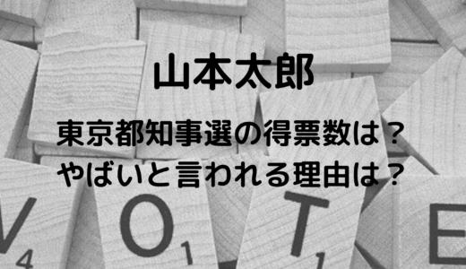 山本太郎の都知事選2020の得票数は?やばいと言われる理由は?