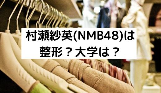 村瀬紗英(NMB48)は整形?大学やファッションブランドについても!