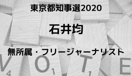 石井均(東京都知事選挙2020)はやばい?学歴や経歴は?