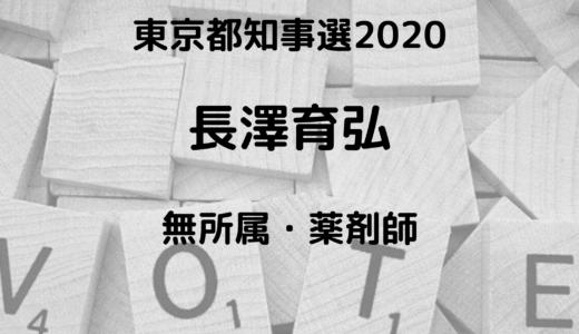 長澤育弘(東京都知事選挙2020)は結婚している?学歴や経歴についても!
