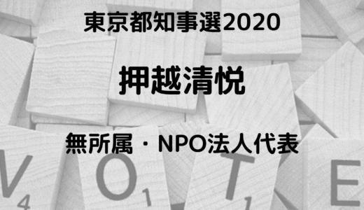 押越清悦(東京都知事選挙2020)の経歴は?家族や学歴についても!
