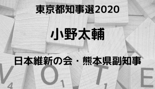 小野太輔(東京都知事選2020)は結婚している?学歴や経歴についても!