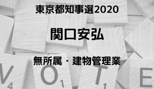 関口安弘(東京都知事選挙2020)は結婚している?学歴や職業についても!