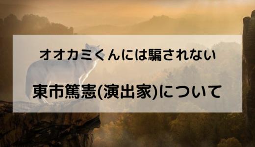 東市篤憲(オオカミくん)の作品や経歴は?BUMPや三浦春馬のMVの監督!