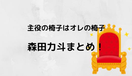 森田力斗/オレイスの彼女や身長をチェック!高校や家族についても!