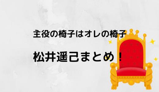 松井遥己/オレイスの彼女や身長をチェック!高校や家族について!