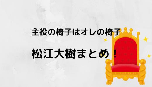 松江大樹/オレイスの彼女や身長をチェック!高校や家族について!