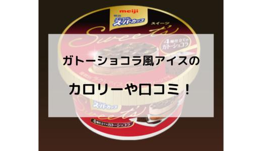 ガトーショコラ味アイス/明治スーパーカップのカロリーは?口コミもチェック!