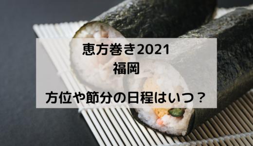 恵方巻き2021の福岡の方角はどこ?今年の節分はいつ?