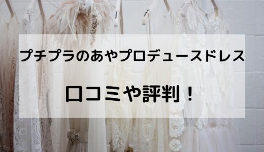 プチプラのあやプロデュースのドレスはどこで買える?口コミは?