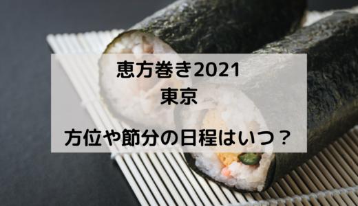 恵方巻き2021の東京の方角はどこ?今年の節分はいつ?