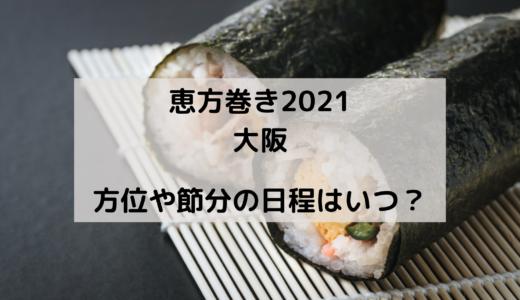 恵方巻き2021の大阪の方角はどこ?今年の節分はいつ?