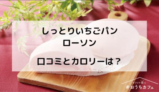 しっとりいちごパン/ローソンの販売はいつからいつまで?カロリーや評判は?