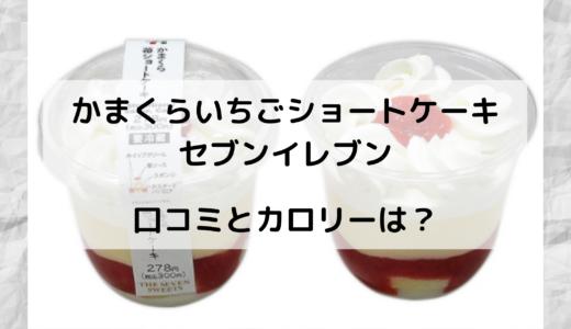 かまくら苺ショートケーキ/セブンイレブンはいつからいつまで?カロリーは?