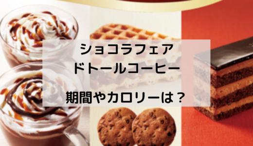 ショコラフェア/ドトールコーヒーはいつからいつまで?カロリーは?