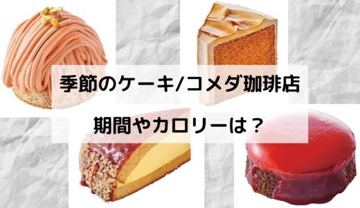 季節のケーキ/コメダ珈琲はいつからいつまで?カロリーや口コミは?