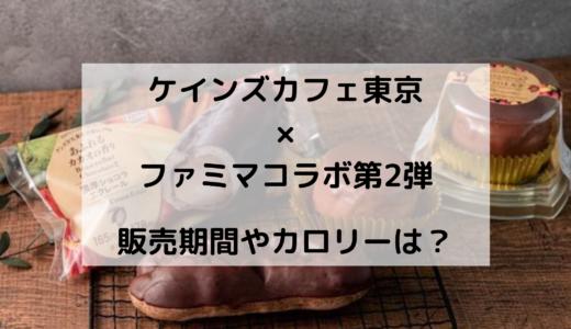 ケインズカフェ東京×ファミマコラボ第2弾はいつからいつまで?カロリーは?
