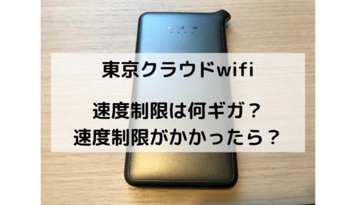 東京クラウドwifiの制限速度は何ギガから?実際に使用してみた!