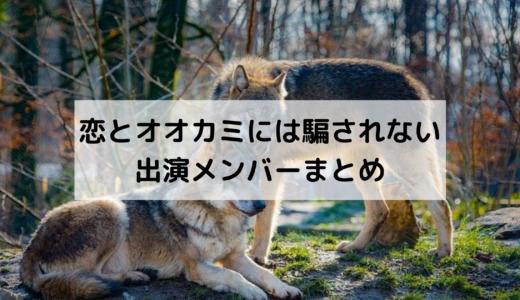 恋とオオカミには騙されないに出演メンバーのプロフィールとインスタまとめ!