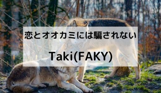 Taki(FAKY)はハーフ?本名や身長などのプロフィールは?
