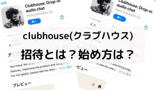 clubhouseはどうやって始めるの?招待のされ方や登録の方法は?