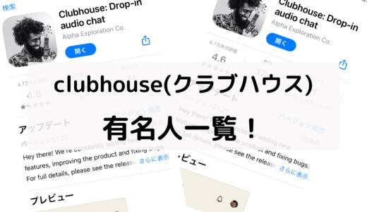 clubhouseに登録している芸能人は?有名人一覧をチェック!