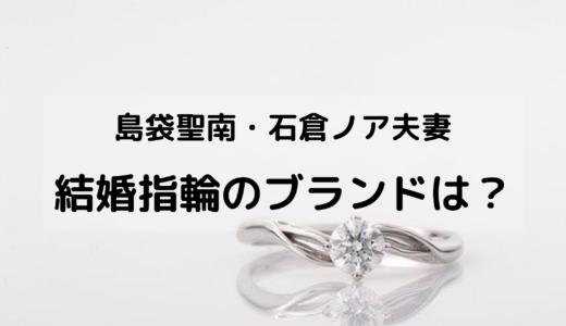島袋聖南・石倉ノア夫妻の結婚指輪のブランドは?結婚式はいつどこで?