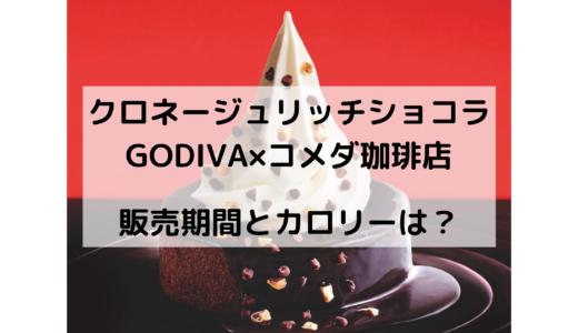 クロネージュリッチショコラ/GODIVA×コメダ珈琲店はいつからいつまで?カロリーは?